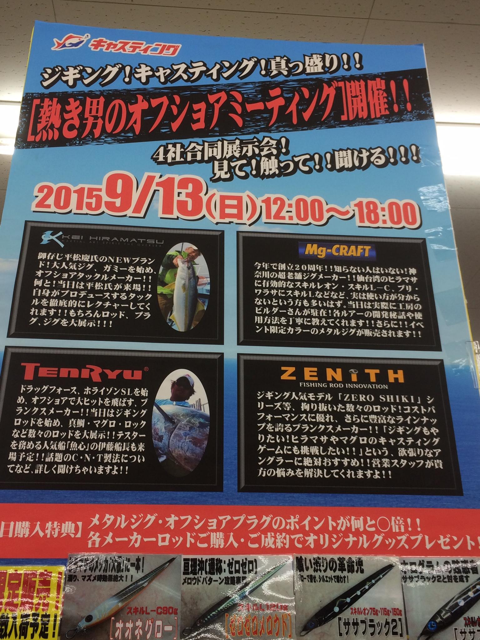 仙台のキャスティング泉バイパス店様のイベントに参加して来ました。