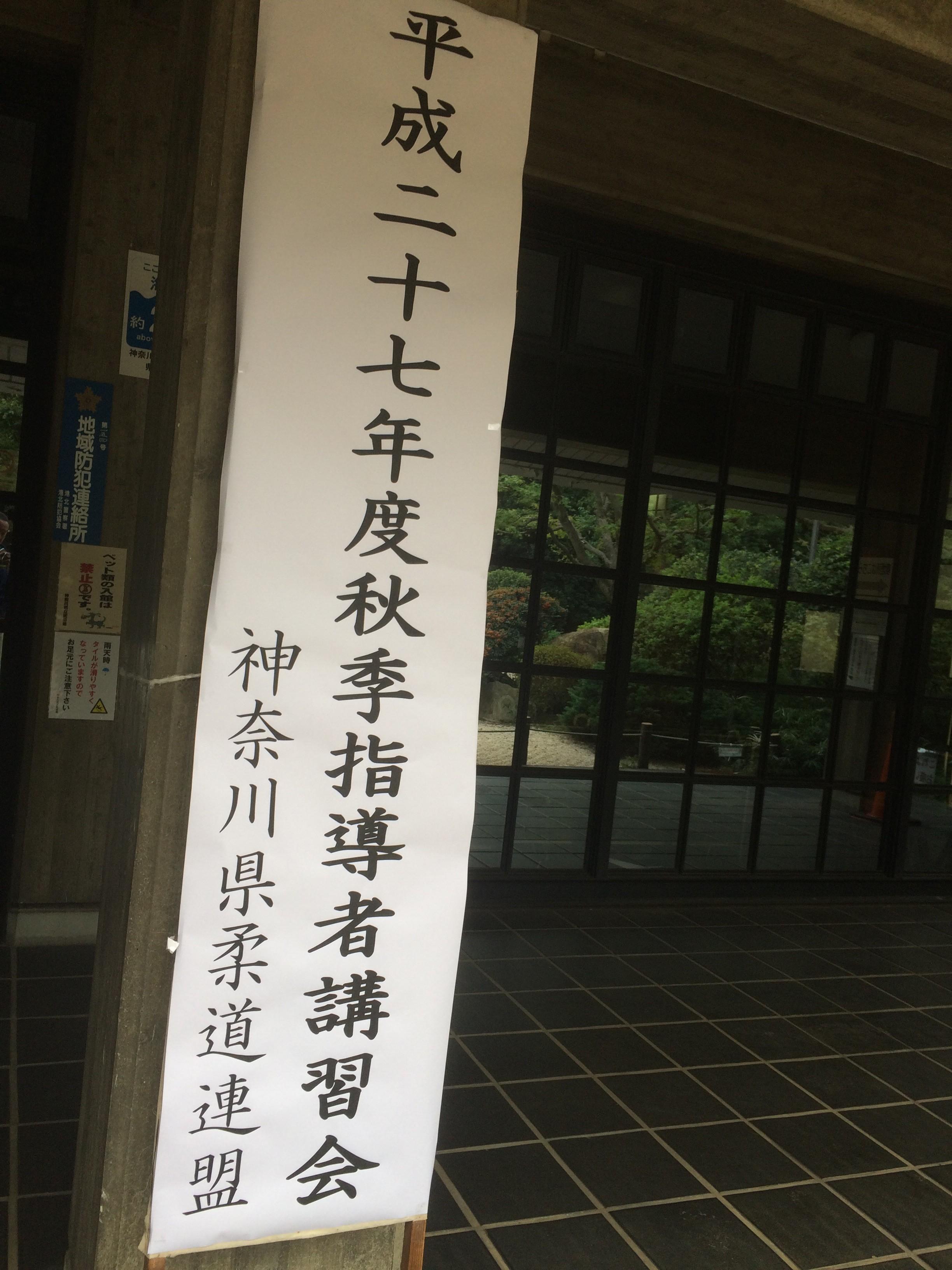神奈川県秋季指導者講習会