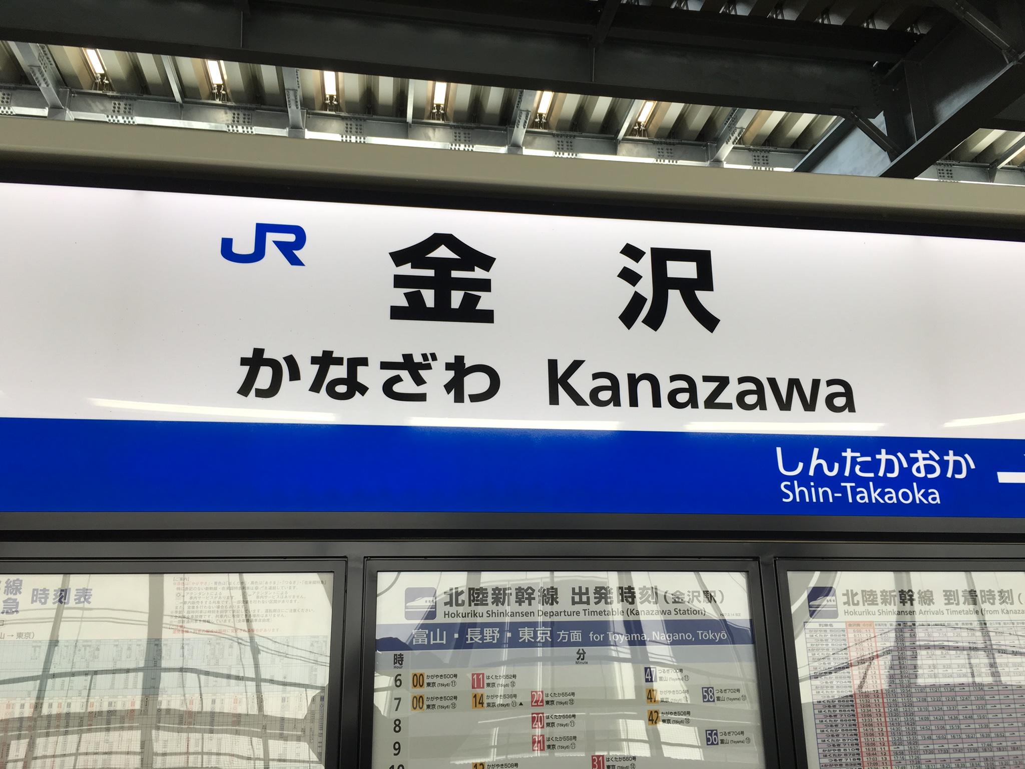 北海道から戻り、いざ金沢へ。