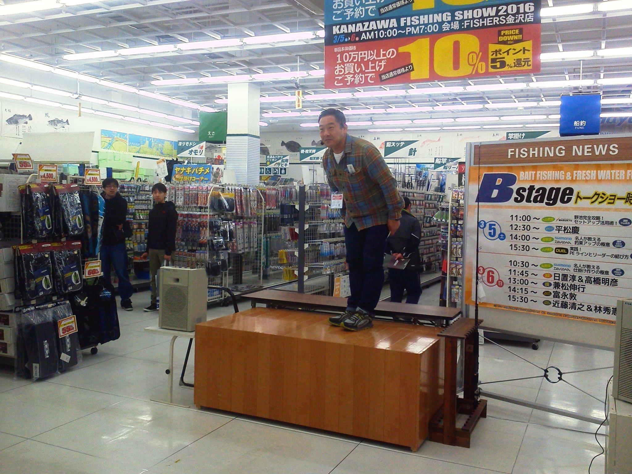 「金沢フィッシングショー」開幕。