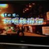 吉田類の酒場放浪記が好き