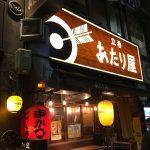 今宵も【名古屋フード】を満喫し、黒に酔いしれた夜であったのだ。