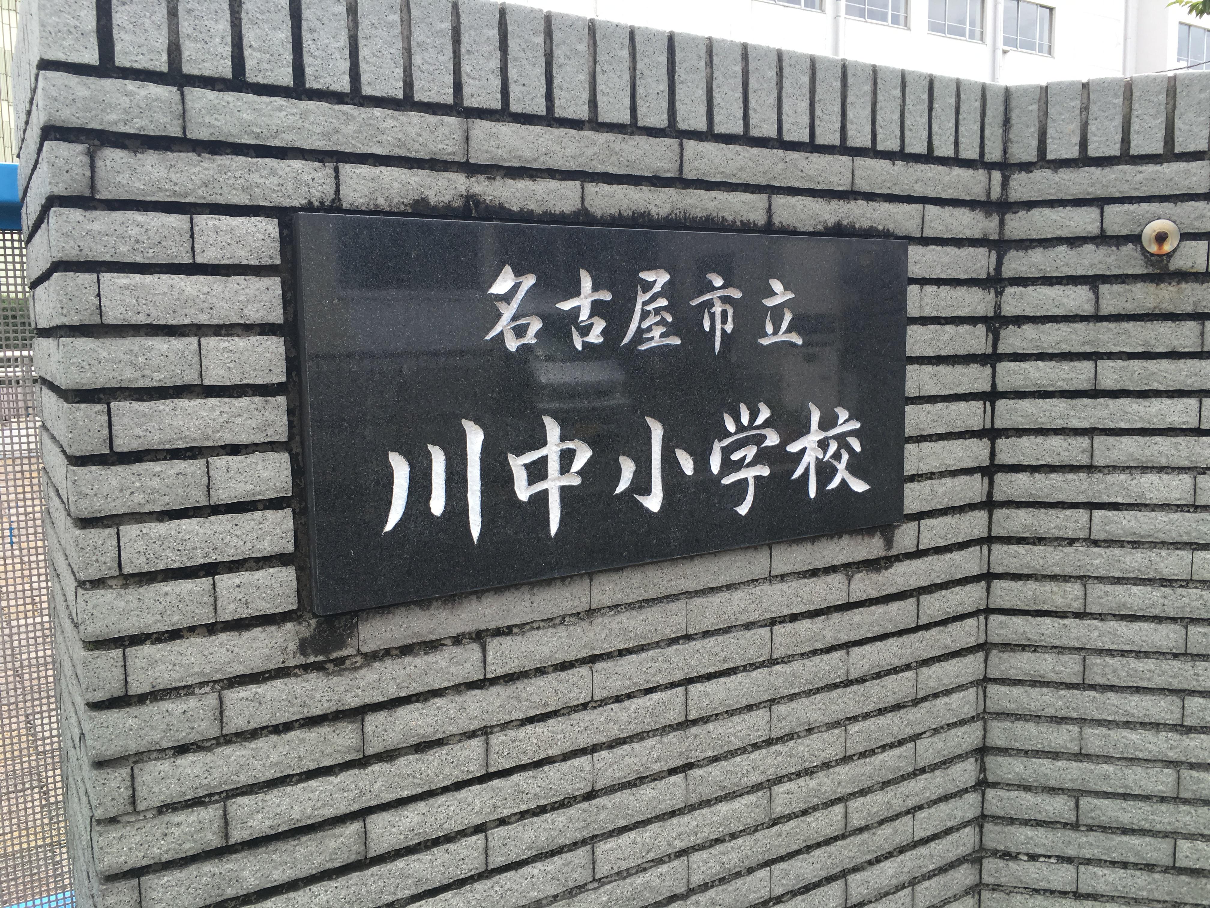 原点回帰】名古屋市北区中切町で...