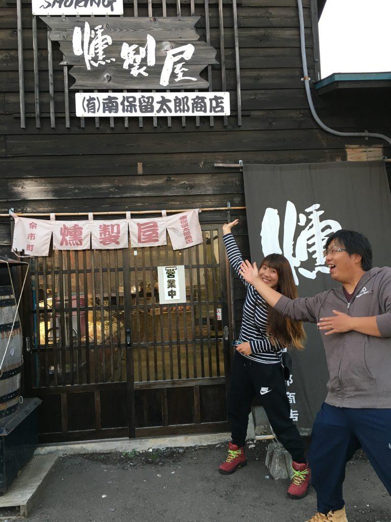 南保留太郎商店, 燻製屋,