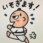 【愛川町少年柔道大会】小学生の引率へ。2日みっちり柔道関係で行脚。