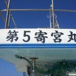 沖縄本島から【YOSEMIYA】紹巳船長が座間へ遊びにきました!