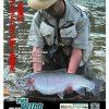 伊豆で釣行会と【スプリーモ】DVD上映会。