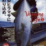 平松慶出演DVD【ヴォエッジング ライフ1】千葉県外房編完成。