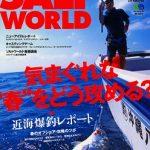 【エイ出版社】本日発売のソルトワールドVol.75しっかり掲載されております。