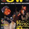 《2009年4月号発売》今月のSW誌!連載はロンボクのGTネタです。
