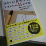 【闘病中】誰からも「気がきく」と言われる4 5の習慣。読書に耽る。
