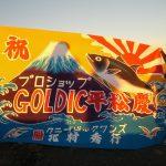 【富士山登頂に誓う】あの時を思い出し、貫くぞ。気持ちはアゲイン。