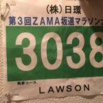 市民マラソンにエントリー「座間 坂道マラソン大会」完走。