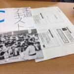 試験!「公認指導者資格制度規定」Cライセンス取得にチャレンジ。