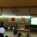 神奈川県柔道連盟の春季審判講習会に参加してきました。