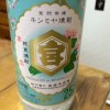 金宮焼酎を炭酸で割って、ゆっくり楽しんでいます。