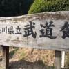神奈川県立武道館にて近隣の中学、高校生の強化練習、疲れたよ…。