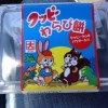 「ひのまるキッズ」と言う柔道の試合で名古屋入り。