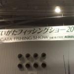 新潟フィッシングショー2015