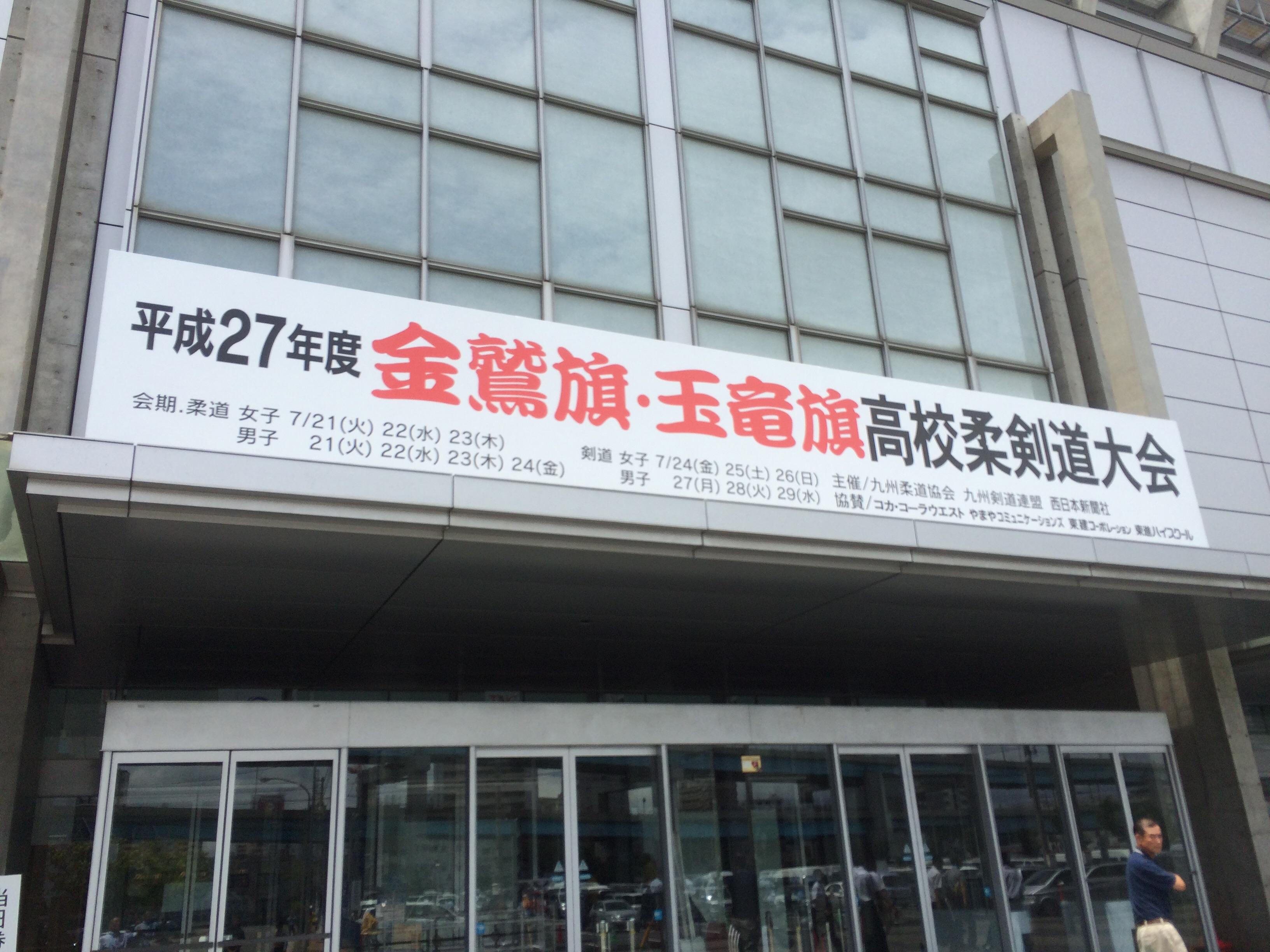 息子の応援!懐かしの大会「金鷲旗」へ!いざ福岡へ。