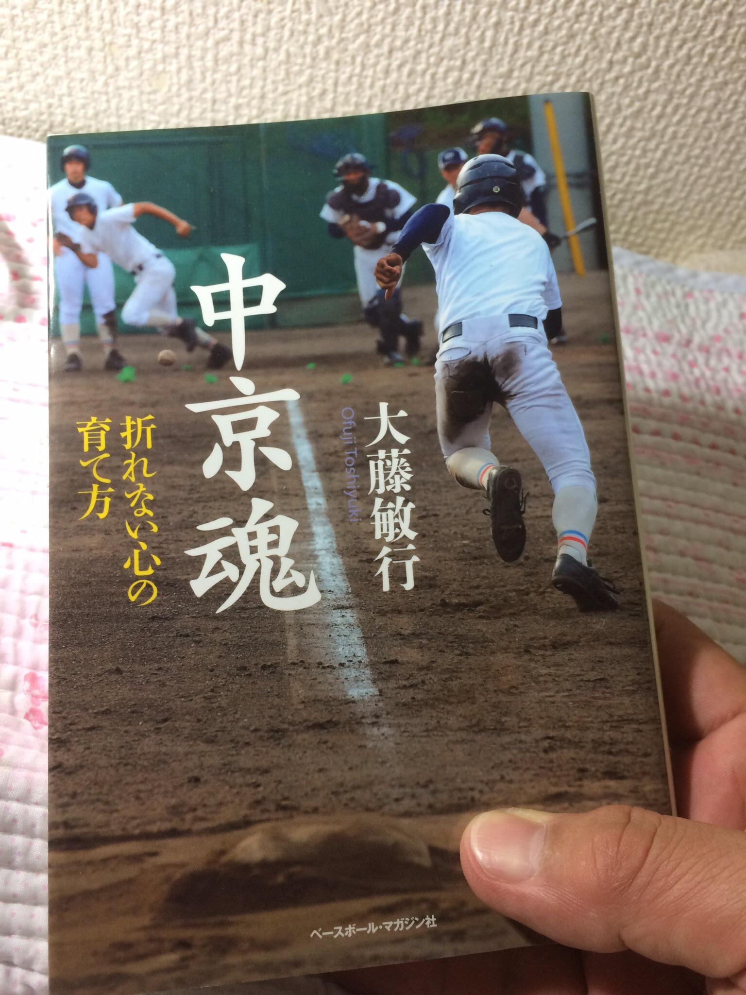 「中京魂」を読み返す!