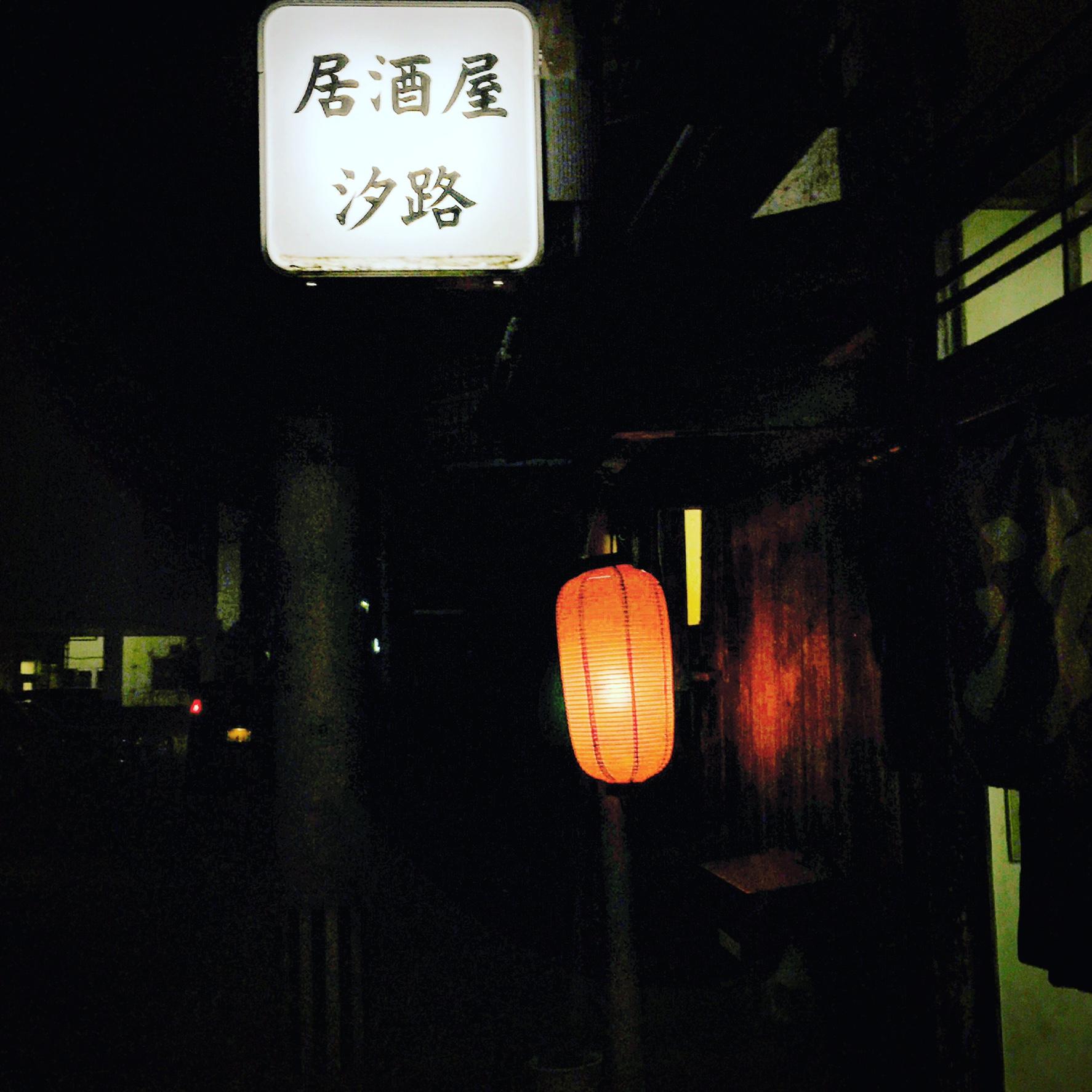 『対馬の夕食は、まちがいなくココ!汐路』国境の島、対馬へ1。
