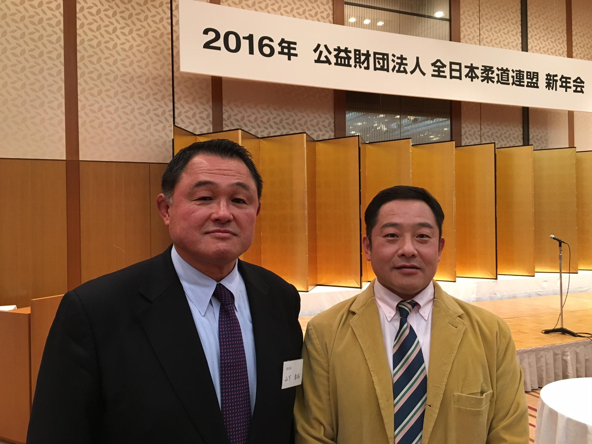 全日本柔道連盟 新年会へ