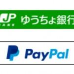 Goldic通販ページで、PayPalが利用可能になりました。
