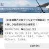 「いいぶさ日記」平松慶のブログ、毎日更新、を目標に書いています。