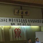 神奈川県柔道連盟主催の『秋季柔道指導者講習会』に参加。