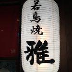 【若鳥焼 雅】《やっぱり本物は凄かった!》職人「三條氏」の鶏料理に感激な夜。