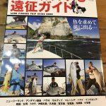 【エイ出版社『遠征ガイドブック』】ソルトワールド別冊にて発売中。