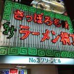 【北海道番外編】やっぱり旅の楽しさは、食にあり!