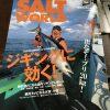 【ヒラマサワールド】2006年2月1日発行vol.1スタート。今回で69号目。