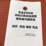 【神奈川県柔道審判講習会】春季の審判講習会はルール改正で大変。