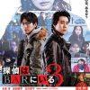 【探偵はBarにいる3】朝1番で映画観賞。北川景子さんは美しい。