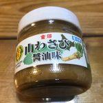 実食‼️【山わさび】北海道の味をいかに旨く頂くか。フィッツロイ登頂するよ。