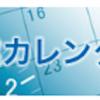 Goldic営業カレンダーを4月から6月まで更新しました。