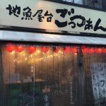 【小倉んナイト〜アゲイン】テスト&ロケで急遽小倉へ。「食は楽しく‼️」