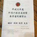 【春季審判講習会】講習受講が大切。学ぶ事をやめない様に。神奈川県立武道館へ。