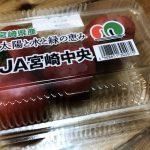 【宮崎産トマト】スーパーで特価販売されてたトマト。フレッシュにニンマリ。