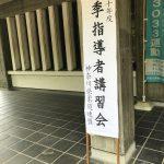 【神奈川県柔道春季指導者講習会】学ぶ事をやめた時、指導をやめなければならない。