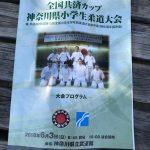 【神奈川県柔道小学生全国大会予選】(県強化選手選考会)白熱した小学生に涙。