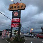 【温泉♨️が無くては始まらない】北海道の楽しみは湯に始まり、湯に尽きる。
