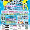 【道東フィッシングフェスティバル2018】平松慶K-FLATブース立ちます。
