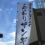 【ザンギバーガーだとっ‼️】北海道キーワードはアンテナMAX。
