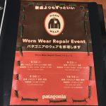 【パタゴニア鎌倉ストアーへ】修理アイテムが出たので、届けてきました。