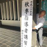 【神奈川県柔道指導者講習会】秋季講習会を受講してきました。