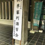 【神奈川県柔道審判講習会】秋季講習会を県武にて受講してきました。