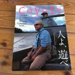 【Coyote】読み込める雑誌。温かい紅茶を飲みながら。